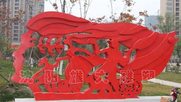 沈阳雄大雕塑艺术有限公司 - 沈阳市园林商会